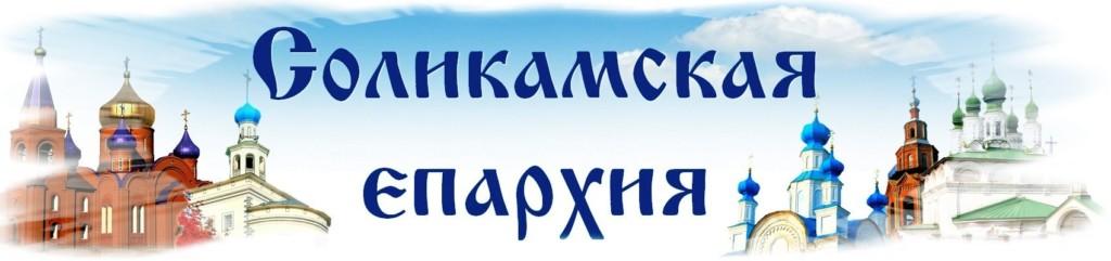 Соликамская епархия